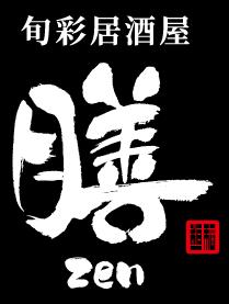 和歌山県田辺市で食事・宴会・団体予約・オードブルは旬彩居酒屋 膳