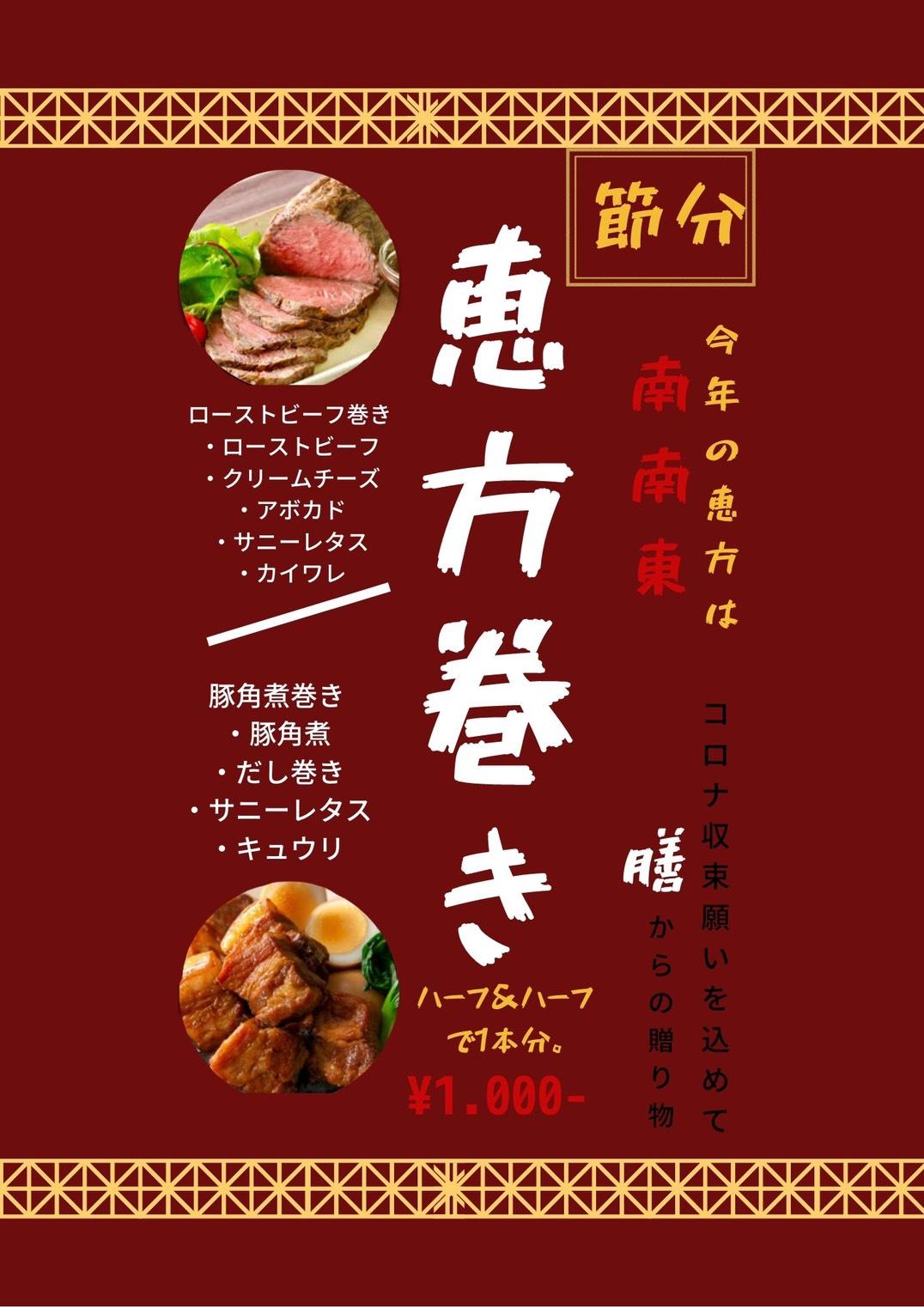 【ご予約】寿司職人がつくる膳の恵方巻
